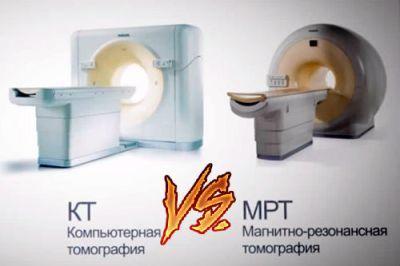 otlichie-mrt-ot-kompyuternoj-tomografii