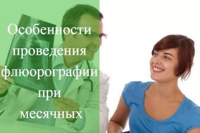 flyuorografiya-vo-vremya-mesyachnyh