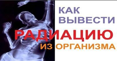 kak-vyvesti-radiatsiyu-posle-rentgena